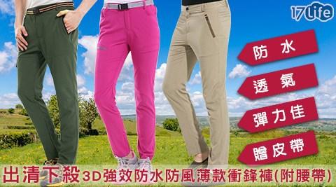 3D強效防水防風薄款衝鋒褲(附腰帶)