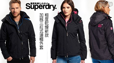 Superdry極度乾燥新款加絨三拉式連帽外套