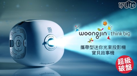 【Woongjin】Storybeam寶貝故事機