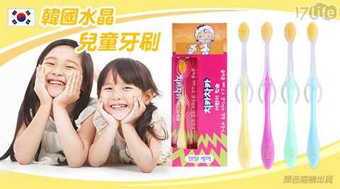 韓國水晶兒童牙刷
