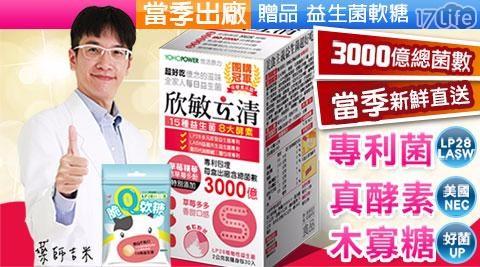 【欣敏立清】草莓多多益生菌(30包/盒)
