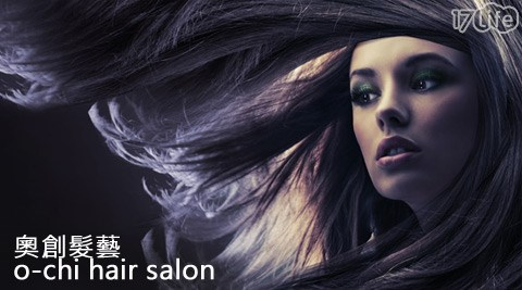 奧創髮藝 o-chi hair salon