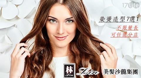 Lin美髮沙龍集團