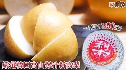 【果之蔬】台中東勢水蜜桃新美人紅玉桃