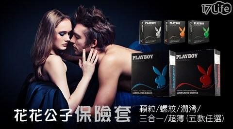 【美國Playboy】花花公子保險套(3入)