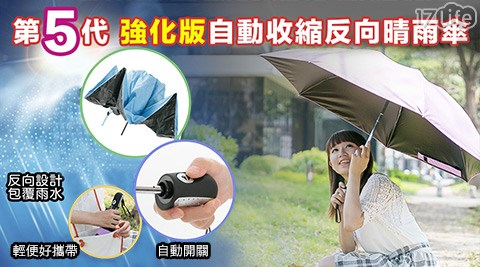 第五代強化版自動收縮反向晴雨傘