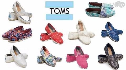 限量單一特價-TOMS經典懶人鞋系列
