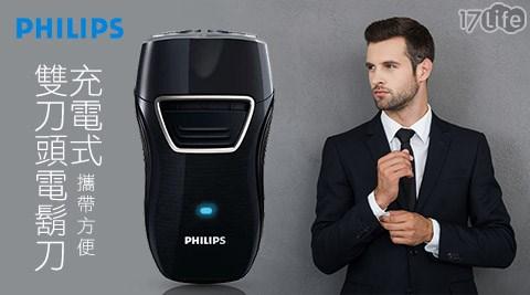【PHILIPS 飛利浦】充電式攜帶方便雙刀頭電鬍刀