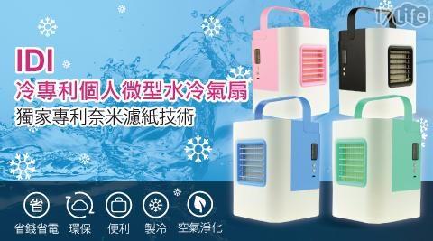 IDI】冷專利個人微型水冷氣扇