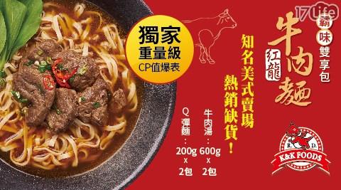 【紅龍食品】招牌紅燒牛肉麵