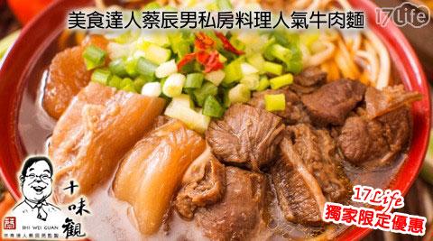 【十味觀】美食達人蔡辰男私房料理人氣牛肉麵