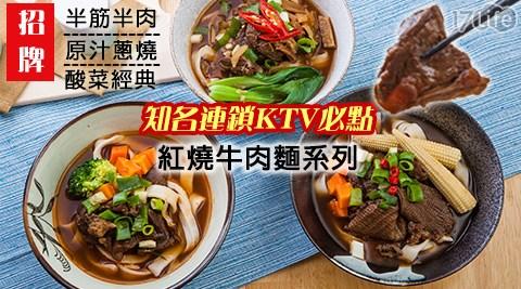 KTV必點招牌紅燒牛肉麵