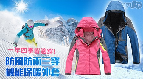 防風防雨三穿機能保暖外套