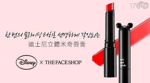 【THE FACE SHOP x DISNEY】迪士尼立體米奇唇膏