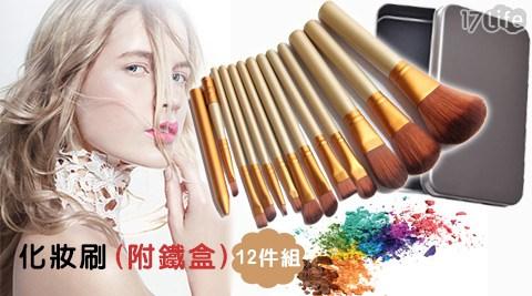 化妝刷12件組(附鐵盒)