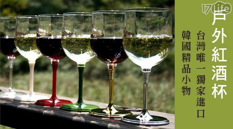 戶外紅酒杯/戶外高腳杯露營野餐好幫手