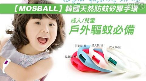 MOSBALL】韓國天然防蚊矽膠手環