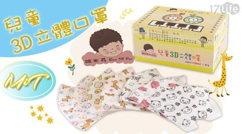 兒童3D立體口罩1盒(50片/盒)