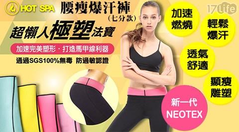 【美國HOT SPA】新一代NEOTEX腰瘦爆汗褲
