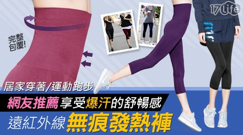 【BeautyFocus】台灣製180D遠紅外線超高腰運動褲