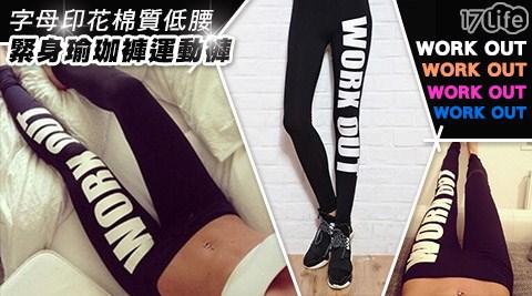 字母印花棉質低腰緊身瑜珈褲運動褲