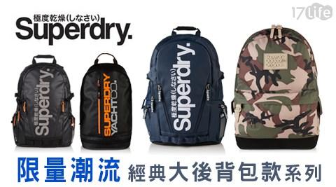 Superdry極度乾燥-限量潮流經典大後背包款系列