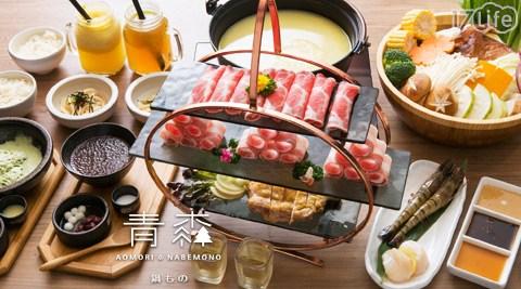 【青森鍋物】原價最高1,628元雙人頂級鍋物饗宴