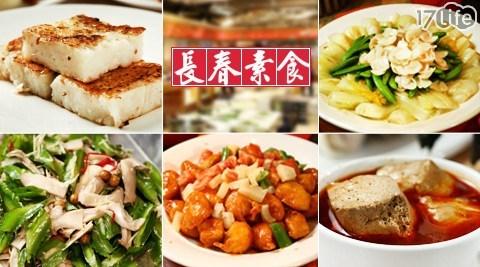 【長春素食】原價396元單人平日歐式下午茶