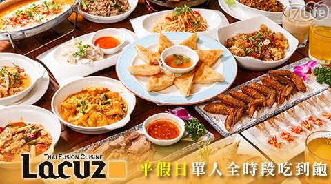 【Lacuz】原價最高649元平假日單人全時段吃到飽