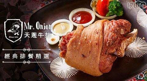 【Mr. Onion天蔥牛排】原價748元單人經典排餐