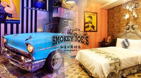 【冒煙的喬就是公寓旅店】