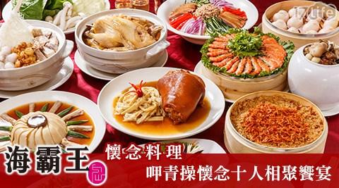 【香格里拉台南遠東國際大飯