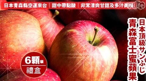 平均每顆最低只要99元起(含運)即可享有【台北濱江】日本青森富士蜜蘋果禮盒6顆/18顆/30顆(6顆/盒)。