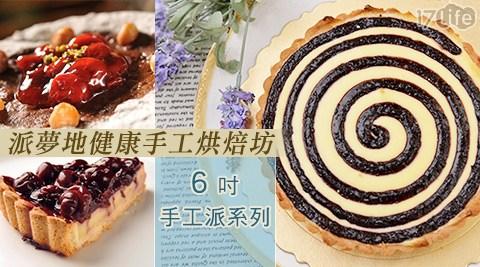 蛋糕/派夢地健康手工烘焙坊/派夢地/烘焙/派