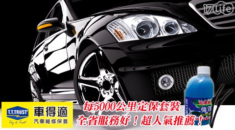 只要377元起即可享有【車得適汽車維修保養連鎖】原價最高1,699元汽車保養專案:(A)MAXINO「正」軟骨雨刷12 ~ 26吋(任選2支)+濃縮雨刷精乙瓶/(B)每5000公里定保套裝。