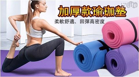 加厚款防滑運動瑜珈墊/瑜珈墊