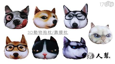 3D狗頭貓頭動物靠枕系列