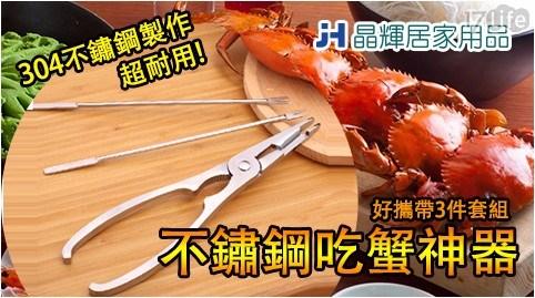 好攜帶吃蟹神器三件套組/吃蟹神器/吃蟹/螃蟹/道具