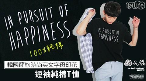 男人幫-100%純棉-韓國簡約時尚英文字母印花短袖純棉T恤(JK004)