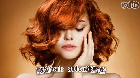 魔髮hair salon旗艦店-燙/染美髮專案