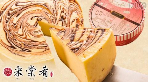采棠肴/餅鋪/濃情蜜意