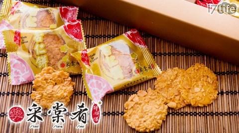 采棠肴鮮餅鋪-杏仁薄片方案