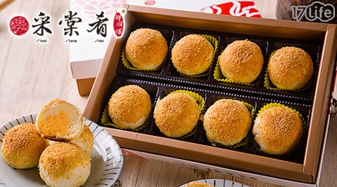 采棠肴/金莎酥/餅舖/禮盒