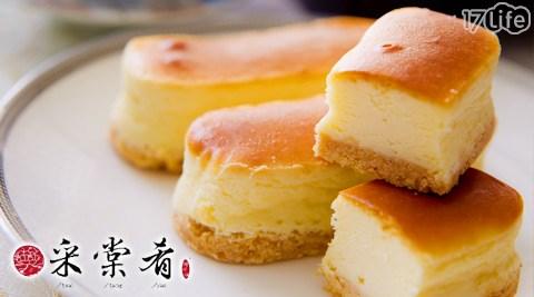 采棠肴/鮮餅鋪/乳酪條/甜點