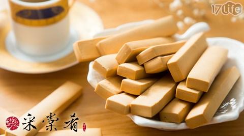 采棠肴鮮餅鋪-鮮奶棒