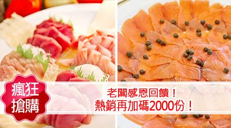 【通豪大饭店-欧式自助餐吃到饱】 感谢网友热烈抢购,销售一空!