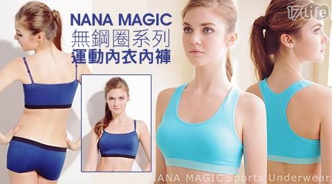 平均最低只要259元起(含運)即可享有【NANA MAGIC】無鋼圈系列運動內衣內褲系列平均最低只要259元起(含運)即可享有【NANA MAGIC】無鋼圈系列運動內衣內褲系列:1組/2組/4組/6組,多色多尺寸!