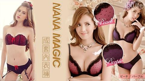平均每套最低只要399元起(含運)即可購得【NANA MAGIC】成套內衣褲1套/2套/4套/6套,款式:法式浪漫/雅典娜女王,多色多尺寸任選。