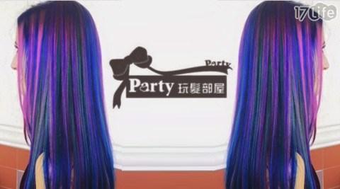 只要349元起即可享用【Party玩髮部屋】原價最高4000元美髮專案:(A)氧護造型剪髮專案/(B)光感染髮專案/(C)日式波感燙髮專案/(D)日式柔感燙髮專案。