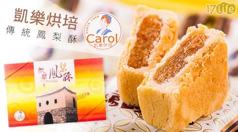 凱樂/烘焙/鳳梨酥/廚房/麵包/伴手禮/春節/年節/送禮/carol